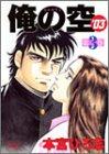 俺の空'03 第3巻 (ヤングジャンプコミックス)