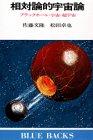 相対論的宇宙論―ブラックホール・宇宙・超宇宙 (ブルーバックス)