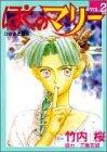 ぼくのマリー 2 (ヤングジャンプコミックス)の詳細を見る