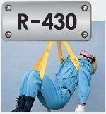 藤井電工 ツヨロン レスキュー活動用ベルト R-430 黄色