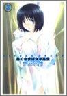HIYOKO BRAND おくさまは女子高生 3 (愛蔵版コミックス)