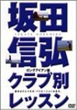 DVD>坂田信弘クラブ別レッスン ロングアイアン編 (GOLF DIGEST DVD)