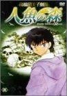 高橋留美子劇場 人魚の森3 [DVD]の画像