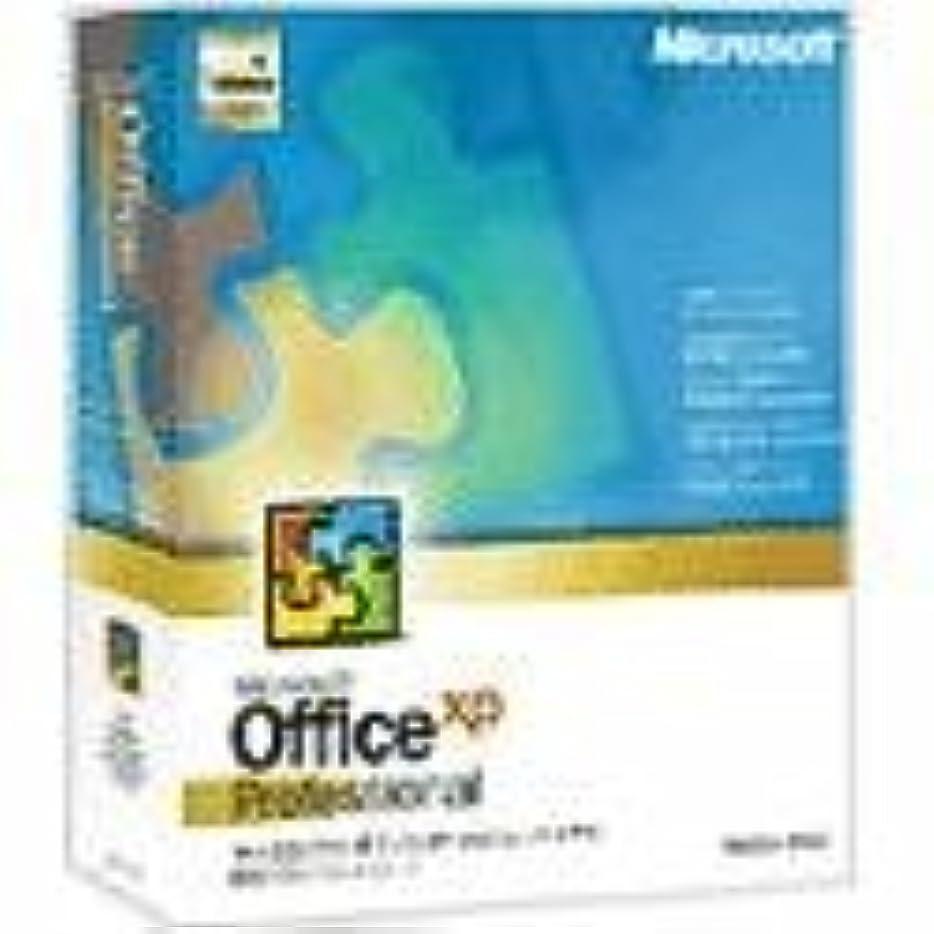 潜む側面まばたき【旧商品/サポート終了】Office XP Professional