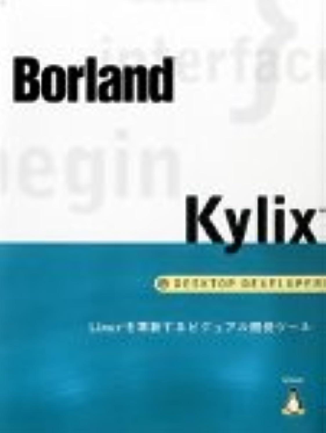 マウントお嬢疑わしいBorland Kylix Desktop Developer