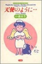 天使のように 2 (バンブー・コミックス)