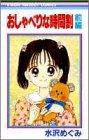 おしゃべりな時間割 (前編) (りぼんマスコットコミックス (805))