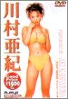 川村亜紀 [DVD]