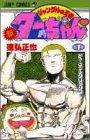新ジャングルの王者ターちゃん 第1巻 (ジャンプコミックス)