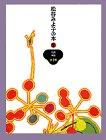 松谷みよ子の本 (第9巻) 伝説・神話