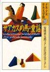 サアカスの馬・童謡 (少年少女日本文学館20)の詳細を見る