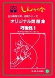 オリジナル問題集 55 巧緻性 1 (私立・国立小学校入試・合格シリーズ)