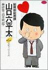 総務部総務課 山口六平太: 気配りのすすめ (6) (ビッグコミックス)