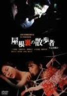 屋根裏の散歩者(1992)