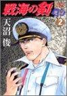 戦海の剣 2―死闘 (ヤングジャンプコミックス)