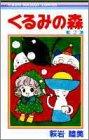 くるみの森 2 (りぼんマスコットコミックス)