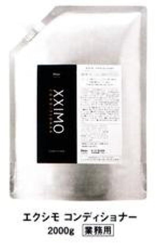 飲料インク通行料金HOYU ホーユー XXIMO エクシモ ヘアコンディショナー 2000g