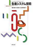 生産システム技術 (工業313)実教出版