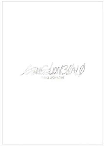 【チラシ付き、映画パンフレット】シン・エヴァンゲリオン劇場版 EVANGELION (パンフレット+information 冊子付)