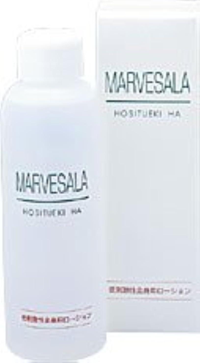 ラテン継続中達成するマーベセラー保湿液