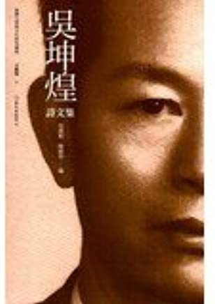 Wu Kun Huang poetry anthology(Chinese Edition)