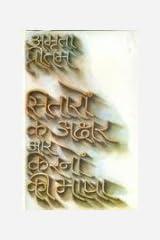 Sitaron Ke Akshar Aur Kirno Ki Bhasha Paperback