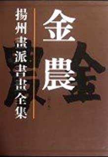 Yangzhou School Painting and Calligraphy : Jin Nong(Chinese edition)