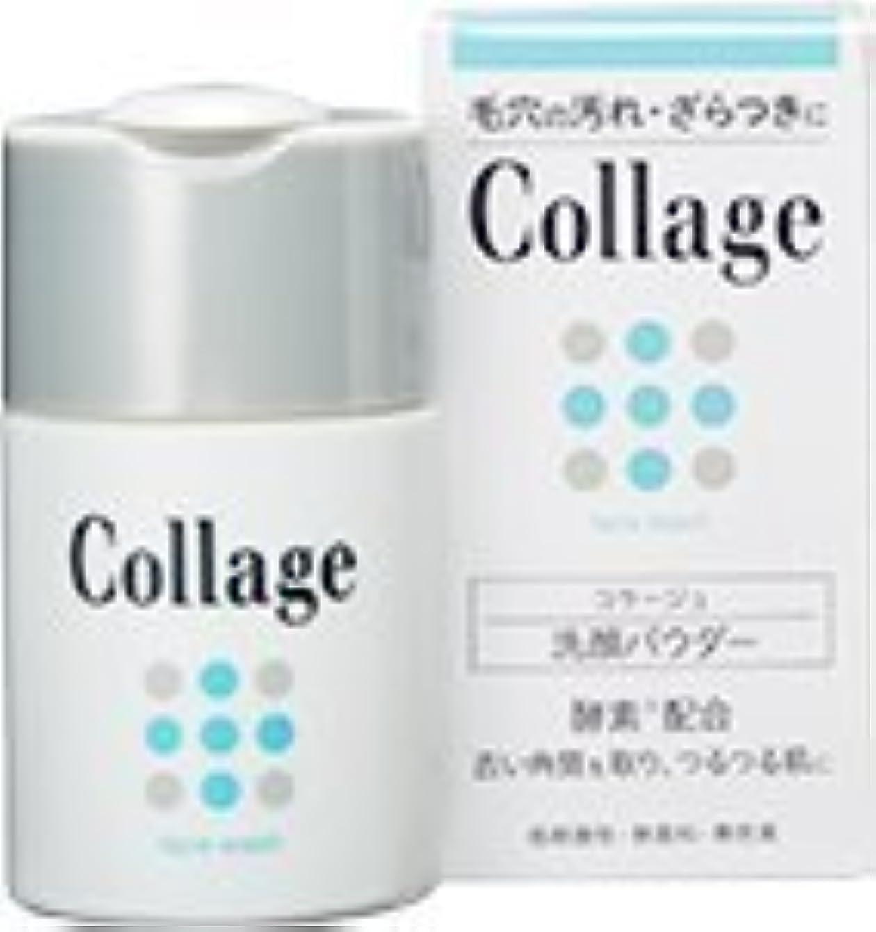 決定する奇妙な放棄された【3個セット】コラージュ 洗顔パウダー 40g