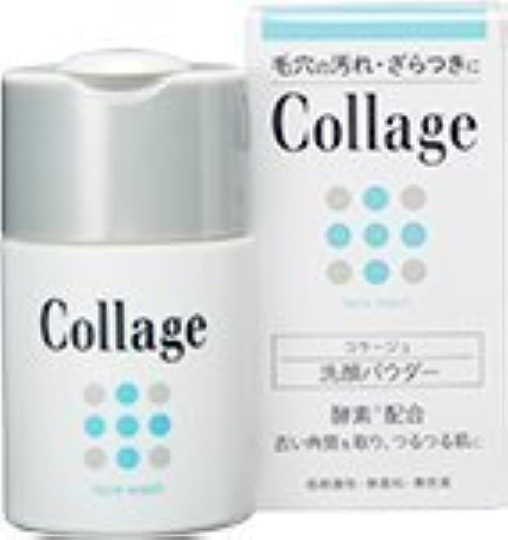 モッキンバード返済禁止する【3個セット】コラージュ 洗顔パウダー 40g
