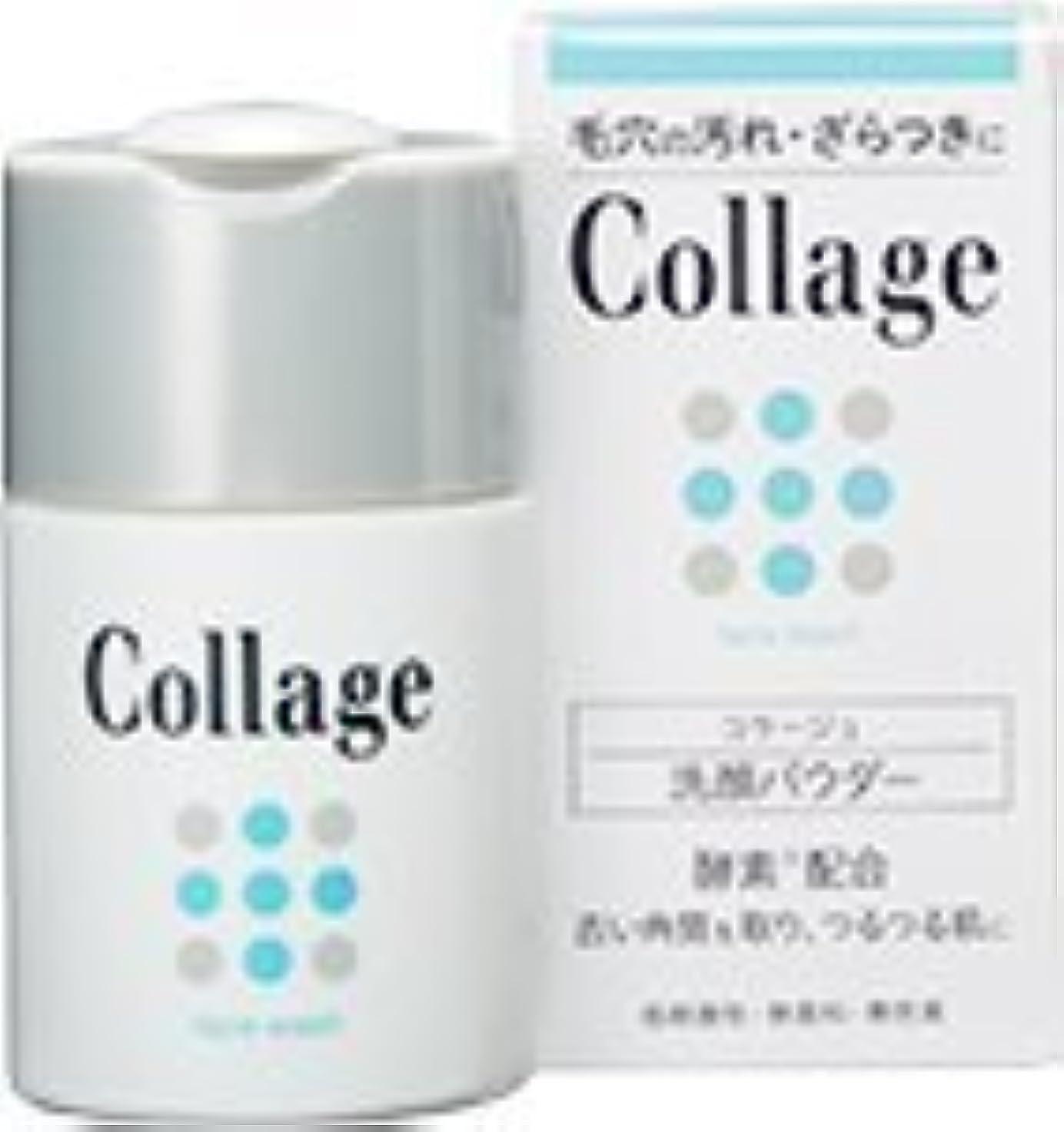 調整する適合するクラックポット【3個セット】コラージュ 洗顔パウダー 40g