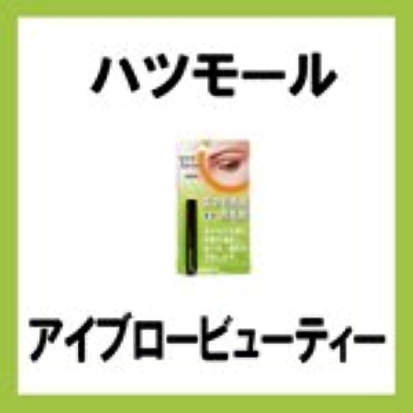 休暇収まる分類するハツモール アイブロービューティー 6ml 【田村治照堂】