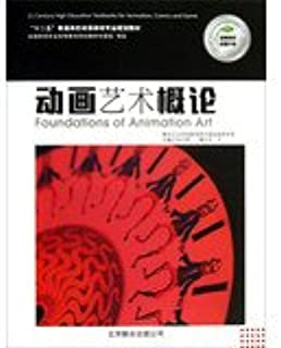 Animated Introduction to Art five professional animation game college planning materials ( with CD-ROM and animated introduction to training )(Chinese Edition)
