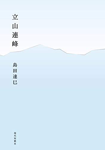立山連峰の詳細を見る