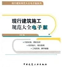 The existing construction specification Daquan (electronic version) (current building codes Daquan electronic version)(Chinese Edition)