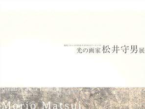 光の画家 松井守男展 Morio Matsui : création de la lumière