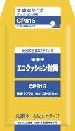 オキナ エコクッション封筒 文庫本・カセットテープ ワンタッチ のり付×10 CP815