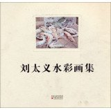 Liutai Yi watercolor set(Chinese Edition)
