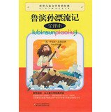 Robinson Crusoe - the world of children's literature classics - all translations(Chinese Edition)