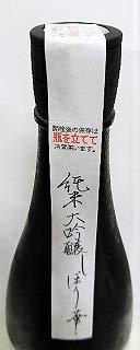 油長酒造『風の森露葉風純米大吟醸しぼり華』