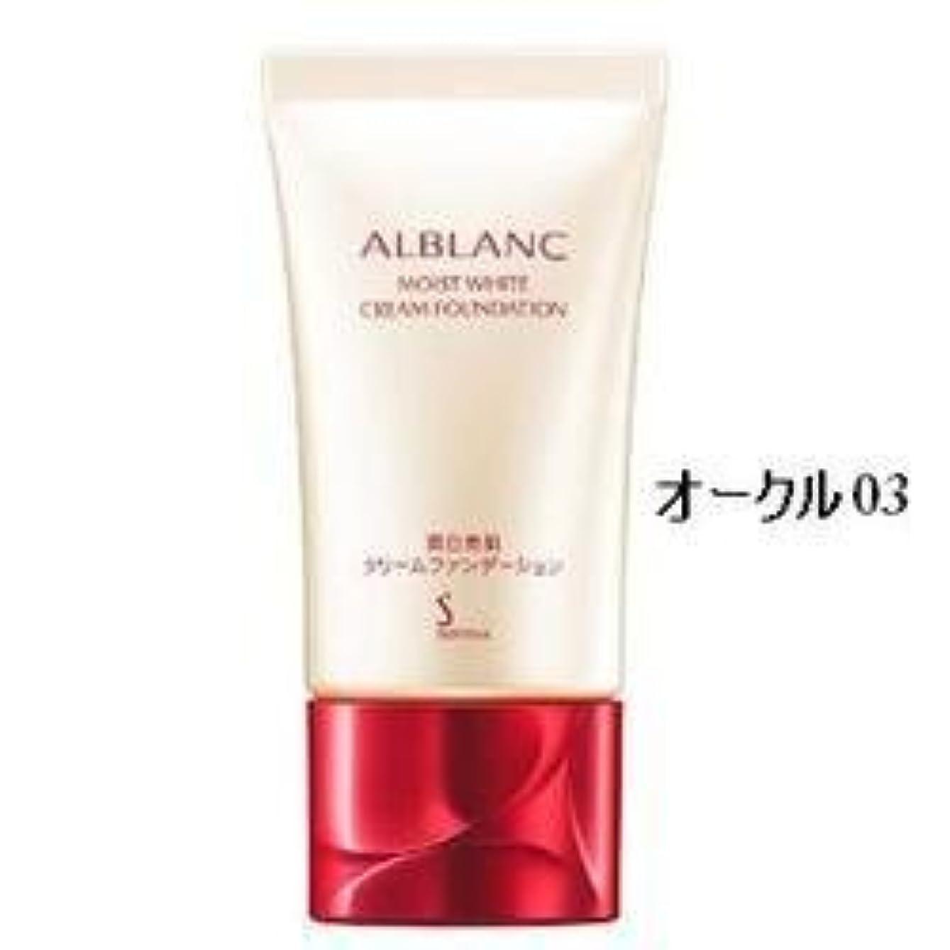 スペインフクロウアソシエイト花王 ソフィーナ アルブラン 潤白美肌 クリームファンデーション オークル03