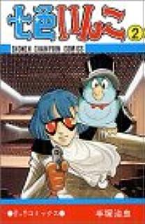 七色いんこ (2) (少年チャンピオン・コミックス)