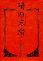 陽の末裔 1 (コミックス)