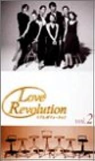 ラブレボリューション 2 [VHS]
