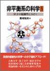 非平衡系の科学〈4〉分子の複雑性とカオス