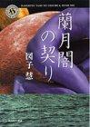 蘭月闇の契り (角川ホラー文庫)
