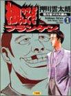 根こそぎフランケン 1 (近代麻雀コミックス)
