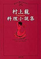 村上龍料理小説集 (集英社文庫)