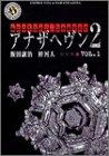 アナザヘヴン2〈VOL.1〉 (角川ホラー文庫)