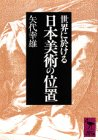 世界に於ける日本美術の位置 (講談社学術文庫)の詳細を見る