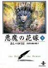 悪魔(デイモス)の花嫁 (5) (秋田文庫)